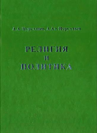 Религия и политика - Нуруллаев А. А.