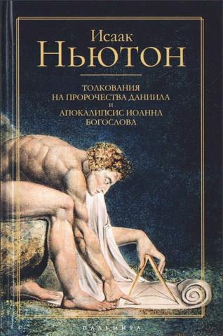 Ньютон Исаак - Толкования на пророчества Даниила и Апокалипсис Иоанна Богослова