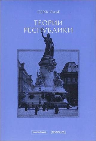 Серж Одье - Теории республики