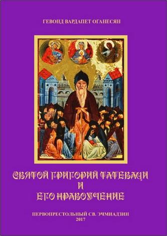 Иеромонах Гевонд Оганесян - Святой Григорий Татеваци и его нравоучение