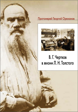 Протоиерей Георгий Ореханов - В. Г. Чертков в жизни Л. Н. Толстого