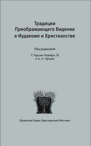 Традиции Преображающего Видения в Иудаизме и Христианстве
