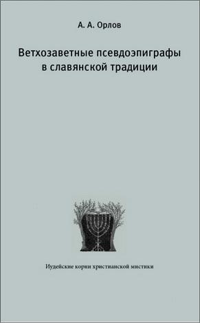 Андрей Орлов – Ветхозаветные псевдоэпиграфы в славянской традиции