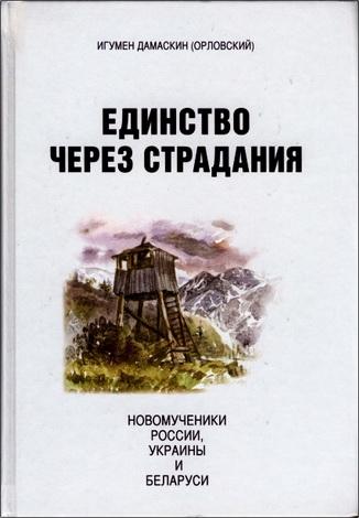 Дамаскин Орловский - Единство через страдания - Новомученики России, Украины и Беларуси