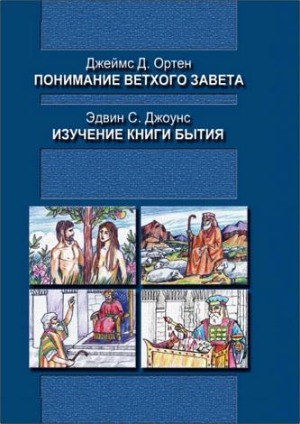 Джеймс Д. Ортен – Понимание Ветхого Завета от сотворения до пленения