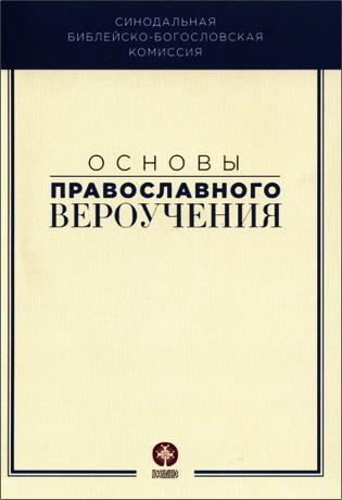 Основы православного вероучения