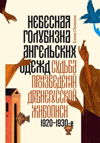 Елена Осокина - Небесная голубизна ангельских одежд. Судьба произведений древнерусской живописи