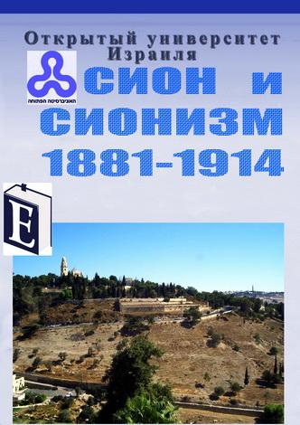 Сион и сионизм - История сионистского движения, 1881-1914 - Иудаика и израилеведение - Академическая программа ОУИ