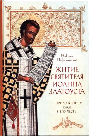 Никита Пафлагонский - Житие святителя Иоанна Златоуста с приложением Слов в его честь