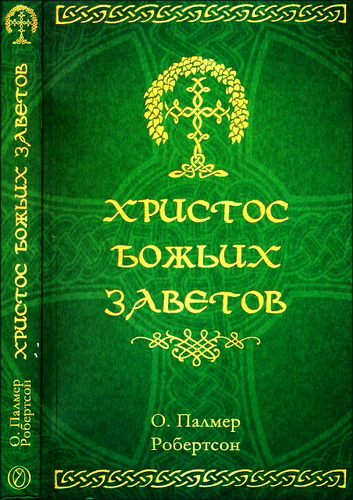 О. Палмер Робертсон - Христос Божьих заветов