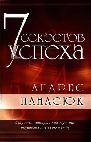 Андрес Панасюк - 7 секретов успеха