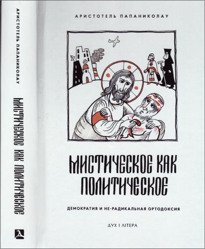 Аристотель Папаниколау - Мистическое как политическое. Демократия и не-радикальная ортодоксия