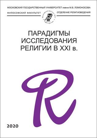 Парадигмы исследования религии в XXI в.: Коллективная монография