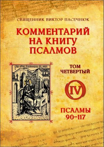Священник Виктор Пасечнюк - Комментарий на книгу псалмов. Том 4. Псалмы 90-117