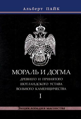 Мораль и Догма - Альберт Пайк