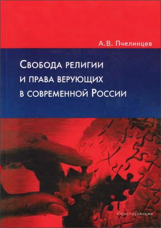 Пчелинцев Анатолий - Свобода религии и права верующих в современной России