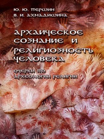 Першин Ю. Ю., Ахмадишина В. И. Архаическое сознание и религиозность человека: очерки по археологии религии