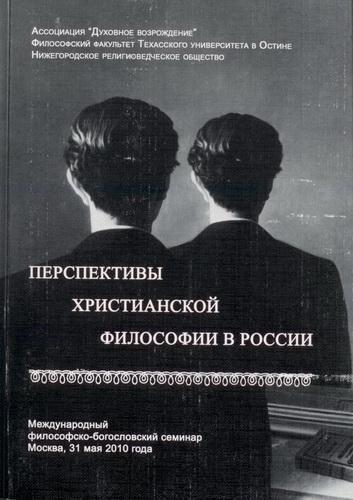 Перспективы христианской философии в россии - Международный философско-богословский семинар