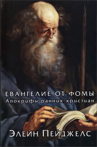 Элейн Пейджелс - Евангелие от Фомы. Апокрифы ранних христиан