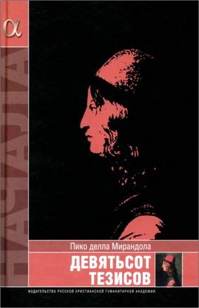 Пико делла Мирандола - Девятьсот тезисов - Тезисы 1-400