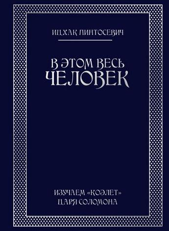 Ицхак Пинтосевич - В этом весь человек - Изучаем Коэлет Царя Соломона