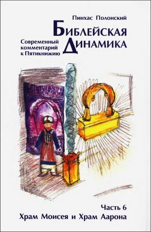 Пинхас Полонский - Библейская динамика - Часть 6 - Храм Моисея и Храм Аарон