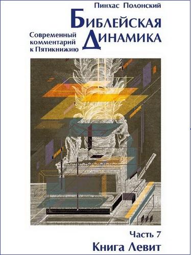 Пинхас Полонский – Библейская динамика – Часть 7 – Книга Левит