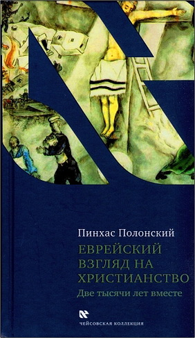 Полонский - Еврейский взгляд на христианство