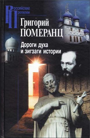 Григорий Соломонович Померанц - Дороги духа и зигзаги истории