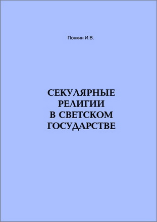 И.В. Понкин - Секулярные  религии  в  светском  государстве