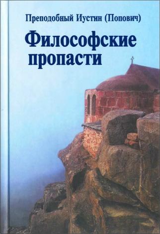 Иустин Попович - Философские пропасти