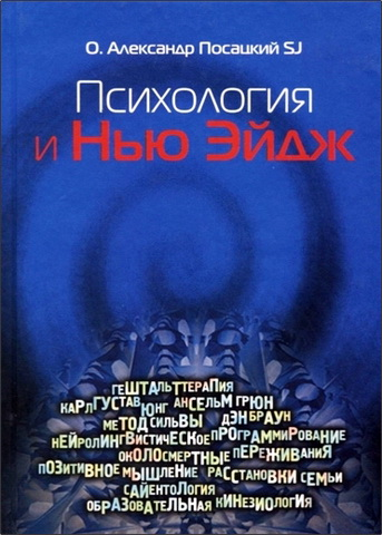 Александр Посацкий SJ - Психология и Нью Эйдж