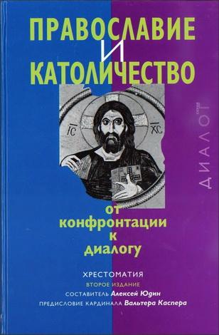 Православие и Католичество: от конфронтации к диалогу