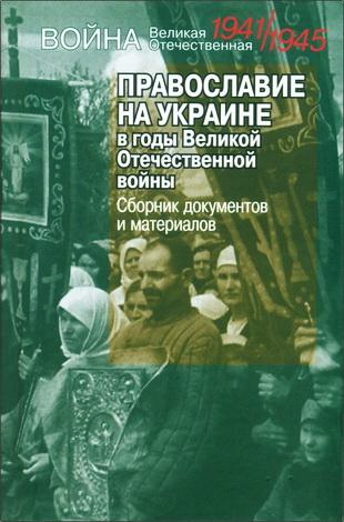 Православие на Украине в годы Великой Отечественной войны: сборник  документов и материалов