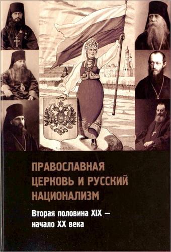 Православная церковь и русский национализм (вторая половина XIX — начало XX века)