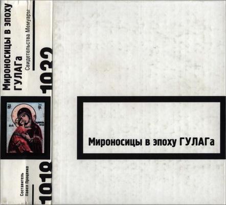 Павел Григорьевич Проценко (сост.) - Мироносицы в эпоху ГУЛАГа