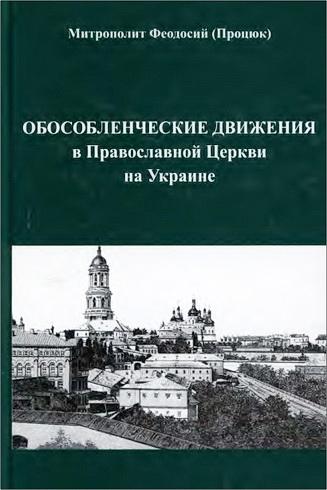 Митрополит Феодосий (Процюк) - Обособленческие движения в Православной Церкви на Украине (1917—1943)