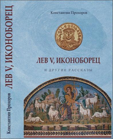 Константин Прохоров - Лев V, Иконоборец и другие рассказы