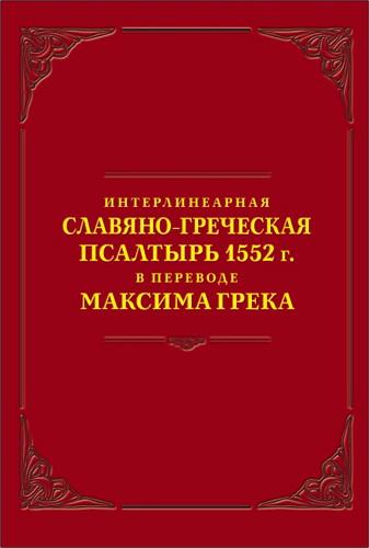 Интерлинеарная славяно-греческая Псалтырь 1552 г. в переводе Максима Грека
