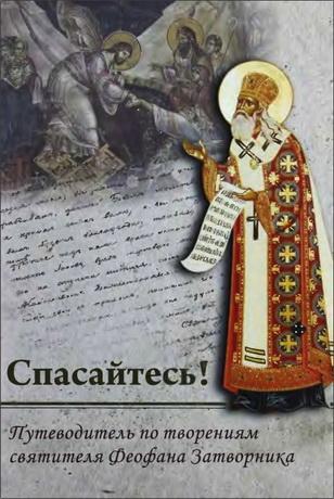 Спасайтесь - Путеводитель по творениям святителя Феофана Затворника