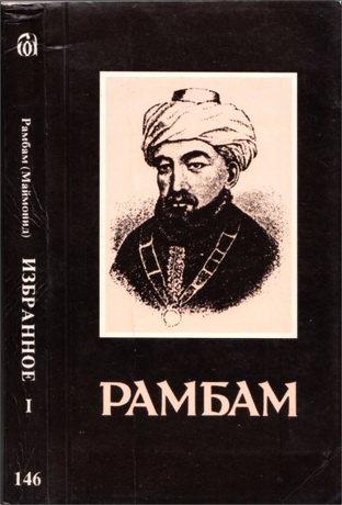 Рамбам (Маймонид) – Избранное