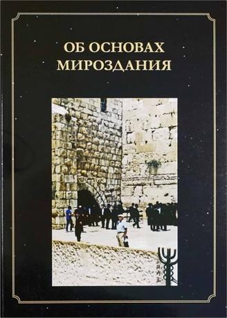 Раби Маше Хаим Луцато (Рамхаль) - Путь Творца.  Часть 1. Об основах мироздания