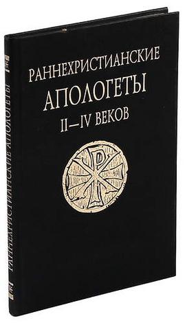 Раннехристианские апологеты II - IV веков