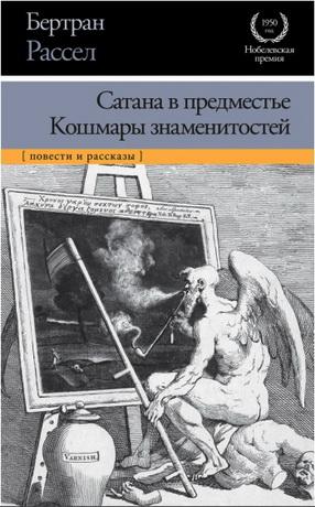 Бертран Рассел - Сатана в предместье. Кошмары знаменитостей (сборник)