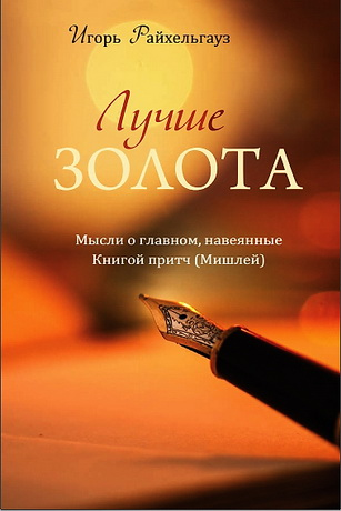 Игорь Райхельгауз - Лучше золота - Мысли о главном, навеянные Книгой притч (Мишлей)