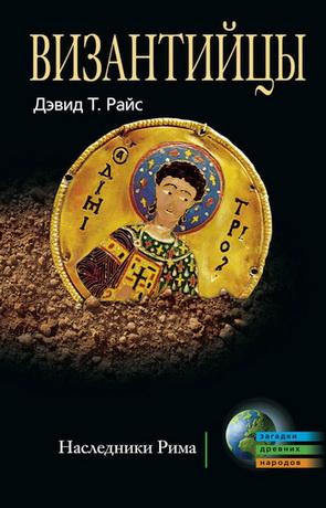 Византийцы - Дэвид Райс