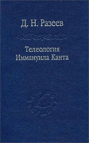 Данил Разеев - Телеология Иммануила Канта