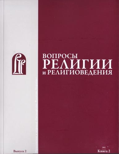 Религиозная и философская антропология - Вопросы религии и религиоведения