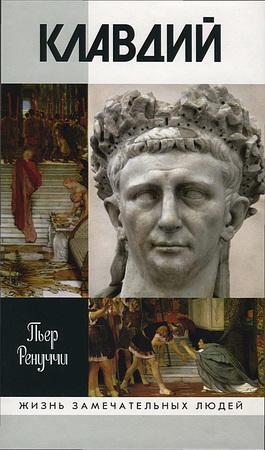 Пьер Ренуччи - Клавдий: нежданный император