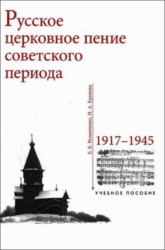 Евгения Борисовна Резниченко - Русское церковное пение советского периода – 1917 - 1945